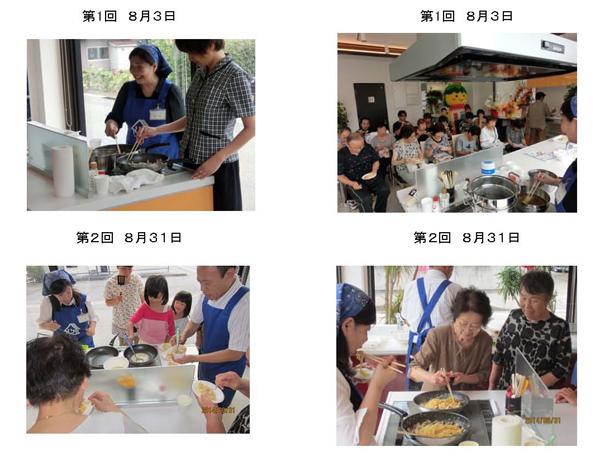料理教室チラシ_ページ_1.jpg