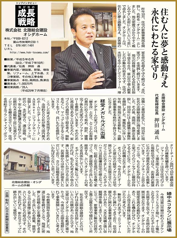 newspaper20130802.jpg