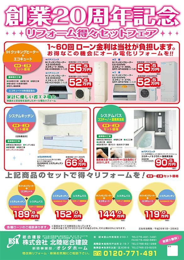 20nen-tokutoku_set-1.jpg