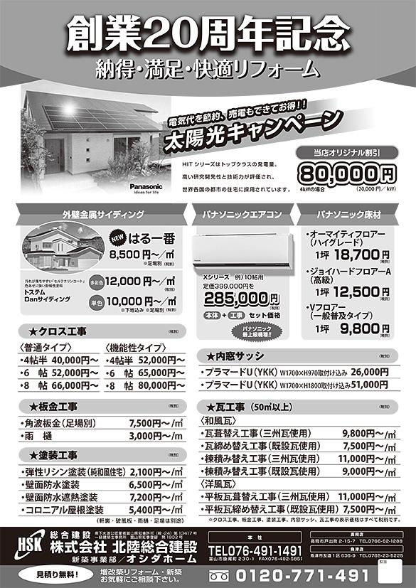20nen-tokutoku_set-2.jpg